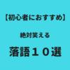 【落語】お笑い好きなら落語を聞くべし!初心者おすすめ10選!