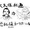 「お」 得点直結 わりきり日本史用語集(建設中・2020年完成予定)