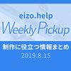 【Weekly Pickup】映像&CGのオススメ情報をピックアップ!(2019.8.15)