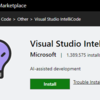 Visual Studio CodeでIntelliCodeを使ってみよう