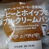 セブンイレブン「コーヒーとホイップのダブルクリームパン」、レビュー!!