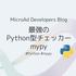 最強のPython型チェッカーmypy