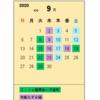 -2020.8.27- 9月の予定表作りました