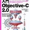 入門Objective-C2.0の写経、終わりました