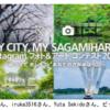相模原シビックプライド「MY CITY, MY SAGAMIHARA Instagram フォト&アート コンテスト 2021」開催!