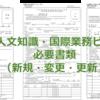 技術・人文知識・国際業務ビザ取得の必要書類(新規・変更・更新)