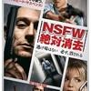 映画感想:「NSFW 絶対消去」(65点/サスペンス:結構オススメ)