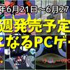 個性的なインディーゲームがぞくぞく登場!【今週発売予定の気になるPCゲーム】(2020/06/21~2020/06/27)