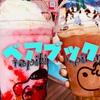 【2019.11】熊本のおすすめタピオカランキング10選!スムージー・ソフトクリーム・ボトルドリンクなど映えるタピオカ多数!《YouTube有り》