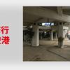SFC修行における宮古空港の存在