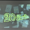 知恵と閃きで勝利しろ!『20Cards 〜リアル嘘つきゲームからの脱出 vol.1~』の感想