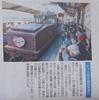 伊豆箱根鉄道駿豆線の記事