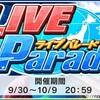 「LIVE Parade」開催!