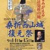 【桑折西山城】戦国山城を舞台に「桑折西山城復元祭」が令和元年9月14日15日に開催!