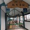 シンデレラになれない「乙女駅」と新幹線に見放された「小諸駅」