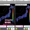 本日のおススメアプリ【強震モニタビューワー】