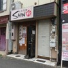 自家製麺SHIN@反町 アゴだし冷やしめん