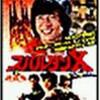 ジャッキー・チェン『スパルタンX』映画感想
