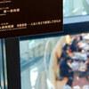 ルーブル美術館展2018の感想@国立新美術館