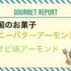 韓国のお菓子、ハニーバターアーモンドとワサビ味アーモンドがおいしすぎる!!