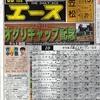 レース観戦アーカイブス(Vol.23 2003年 生観戦レース記録)