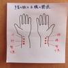 【140才まで生きるBBA】東洋医学で健康管理~指を当てて毎日脈診!脈に触れ五臓の状態を知る