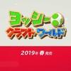 【Switch】ニンテンドースイッチ、『ヨッシークラフトワールド』を発表!2019年春発売