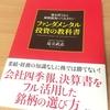 ファンダメンタル投資の教科書【読了】