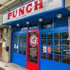 本牧のナポリタンのお店〈パンチ〉、営業詳細判明。