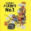 今糸井重里のバス釣りNo.1のサウンドトラックにとんでもないことが起こっている?