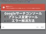 アドレス変更ツールのエラー解消方法【Googleサーチコンソール】|「リダイレクトが見つかりませんでした」への対処法