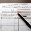 静岡市のプレミアム付商品券の購入方法や取扱店は!?