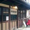 京都で好きな場所2つ。 河井寛次郎記念館と市川屋珈琲
