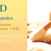 【イベント情報・5/22-23】ZARD 30TH ANNIVERSARY PREMIUM SYMPHONIC CONCERT ~永遠~