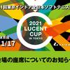 「ルーセントカップ 第61回東京インドア」観戦チケット座席数について