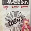 復刻ソノシートドラマ「ウルトラQ」「ウルトラマン」「ウルトラセブン」