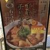 """【松屋】「店舗限定」""""ごろごろチキンのチリソース定食""""を食べてきた!"""