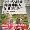 「日本の歴史認識」の問題は、元をたどれば「反日日本人」が捏造し、世界に広めたものだ