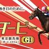 日本ダービー(2019)東京競馬場 芝2400M 予想 穴党