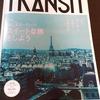 旅に出られない旅人はどうなってしまうのか<その12>「お家で旅人。甘い誘惑と、甘くて苦いものに想いをはせる夏」