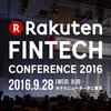 Rakuten Fintech Conference 2016に行ってきました!