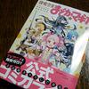 まどか☆マギカのコミックス買ってきましたよ。