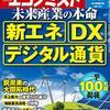 週刊エコノミスト 2021年04月27日号 未来産業の本命 新エネ DX デジタル通貨