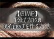 GIMPでブログのアイキャッチ画像を1分で作る方法