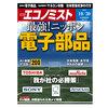 【ブックレビュー】話題の本・週刊エコノミスト2018.10.30