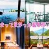 泊まって良かった温泉宿♡♡カトープレジャーグループのSMALL LUXURY RESORT