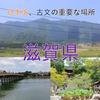 日本の大動脈を担ってきた東海道本線(14) 【鉄道唱歌再編】【石山ー稲荷】