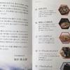 日本管財(9728)から優待が到着:2000円相当のカタログギフト