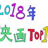 2018年公開映画 個人的なトップ10