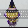 【PSO2】ハロウィンコーデコレクション